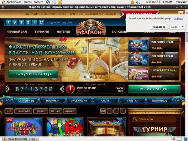 Pharaon Bet Payout